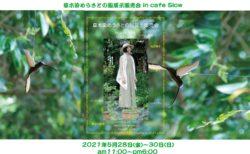 【年6回奇数月開催】次回5/28(金)-30(日) うさとの服 展示販売会 in cafe slow