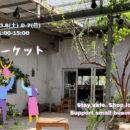 \今週も開催/おさんぽマーケット@中庭![3.6土 & 7日11:00‐15:00]