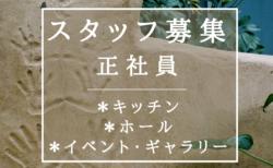 【スタッフ募集のお知らせ*正社員】キッチン・ホール・イベント・ギャラリー