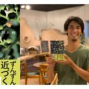 10/4金~9水ギャラリー企画展「まちの植物のせかい〜植物観察家・鈴木純 出版記念」