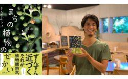 10/6日夜トーク&スライドショー出版記念「そんなふうに生きていたのね まちの植物のせかい 〜 植物観察家・鈴木純 」