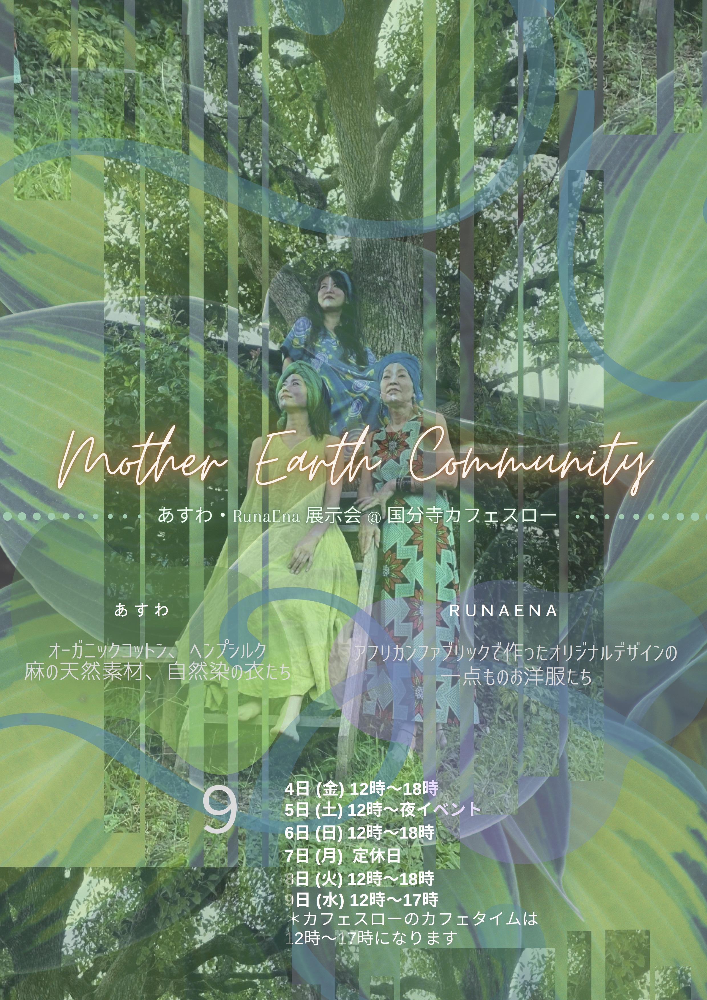 9/4(金)-9(水) Mother Earth Community〔あすわ・RunaEna 展示会@国分寺カフェスロー〕〜新しい衣・新しい風〜