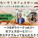 【イベント告知】3/6(土)つながりトークvol.3「カフェスローとSDGs サステナブルってなんだろう?」
