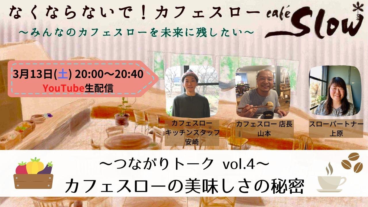 【イベント報告】3/13(土)つながりトークvol.4 「カフェスローの美味しさの秘密」