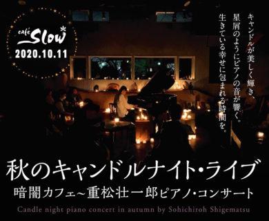 10/11(日) 暗闇カフェ 秋のキャンドルナイト・ライブ  〜 重松壮一郎ピアノ・コンサート