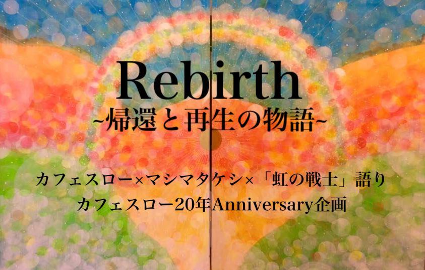 12/5(土)『Rebirth ~帰還と再生の物語~』カフェスロー×マシマタケシ×「虹の戦士」語り =Cafe Slow20周年企画=