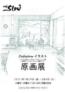 1/29金-2/9火『 カフェスローイラスト原画展 』〇ありがとう20周年企画
