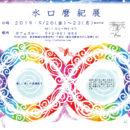 9/20金~23月祝『 水口麿紀展 』