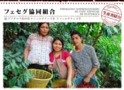 11月の森のコーヒー紹介「グアテマラ産キシェコーヒー」Vol.1基本情報編