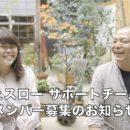 カフェスロー サポートチーム(仮) メンバー募集