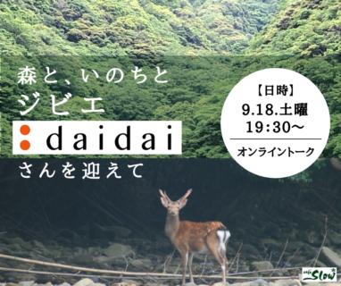 9/18土夜【オンライン】「 森と、いのちと~ジビエ・長崎daidaiさんをむかえて」