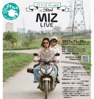 [満員御礼] 11/20(土)  MIZ LIVE 〜こくフェス プレ Vol.2〜