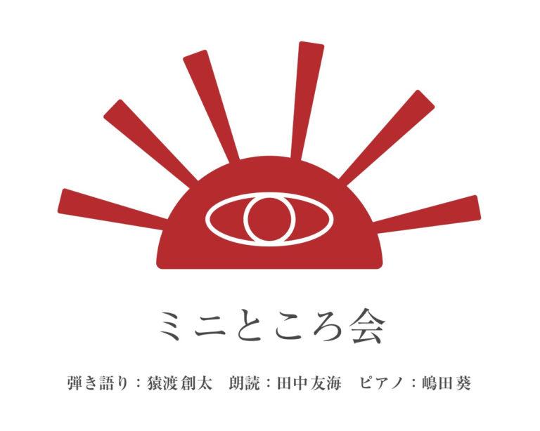 9/3(金) ミニところ会