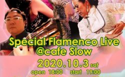 10/3土 Special Flamenco Live @ Cafe Slow
