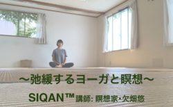9月毎週水曜 ~ゆるめるヨーガと瞑想〜SIQAN™〜