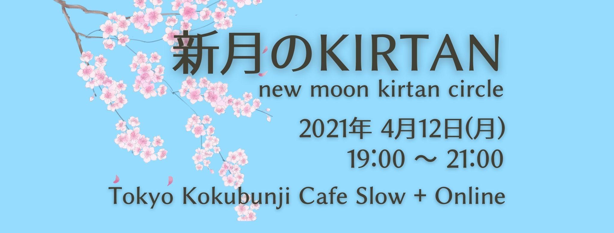 4/12(月) 『新月のKIRTAN』@CafeSlow&Online with 堀田義樹