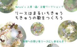12/5(木)昼 Nature's 工房 -晶- 主催ワークショップ「リースはまるいちきゅう ちきゅうの歌をつくろう」