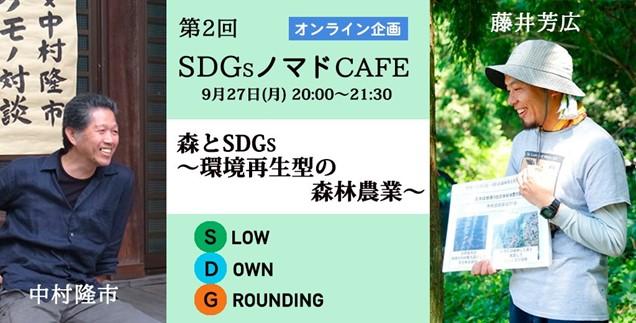 【オンラインイベント&見逃し配信】9/27(月) 第2回 SDGsノマドcafé ~子どもたちと未来世代に残したい地球~