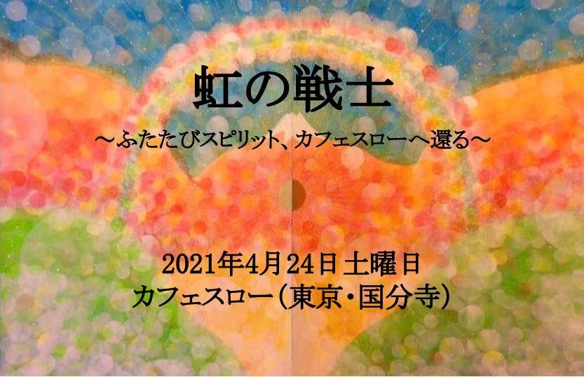 4/24土「虹の戦士」~ふたたびスピリット、カフェスローへ還る~