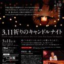 3/11(木) 東日本大震災 慰霊イベント〜3.11祈りのキャンドルナイト