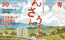 11/20(金)-23(祝月) 森と自然のめぐみを楽しむ 〜ぶんさんウォーク企画 from カフェスロー エコマーケット〜