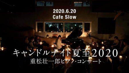 6/20土夜 キャンドルナイト夏至2020 〜重松壮一郎ピアノ・コンサート〜