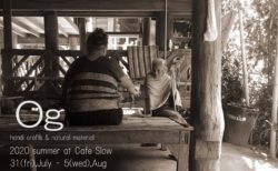 7/31金~8/5水『Og handicrafts & natural material 2020 summer exibition at CafeSlow』