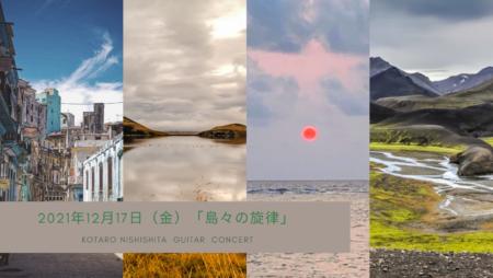 12/17(金) Kotaro Nishishita guitar concert「島々の旋律」