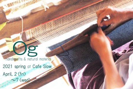 4/2(金)~4/7(水)『Og handicrafts & natural material 2021 spring exibition at CafeSlow』