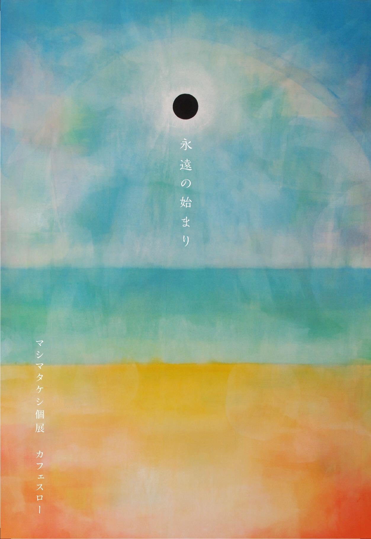 4/9金-14水 永遠の始まり マシマタケシ個展
