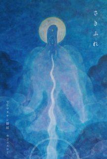 12/6(金)~11(水)『 さ き ふ れ - マシマタケシ個展 』