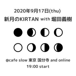 9/17(木)『新月のKIRTAN』with 堀田義樹 @ cafe slow