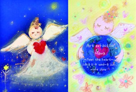 11/4(水)-8(日)『Mana(西光真波) イラスト展 〜Feel the heart〜』