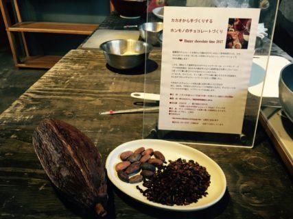 『 カカオから手づくり!チョコレートワークショップレポート 2017.3月 』