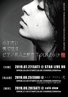 9/28土曜夜『心を洗い 涙で流す ピアノ尺八三都市TOUR2019− 東京公演 −』