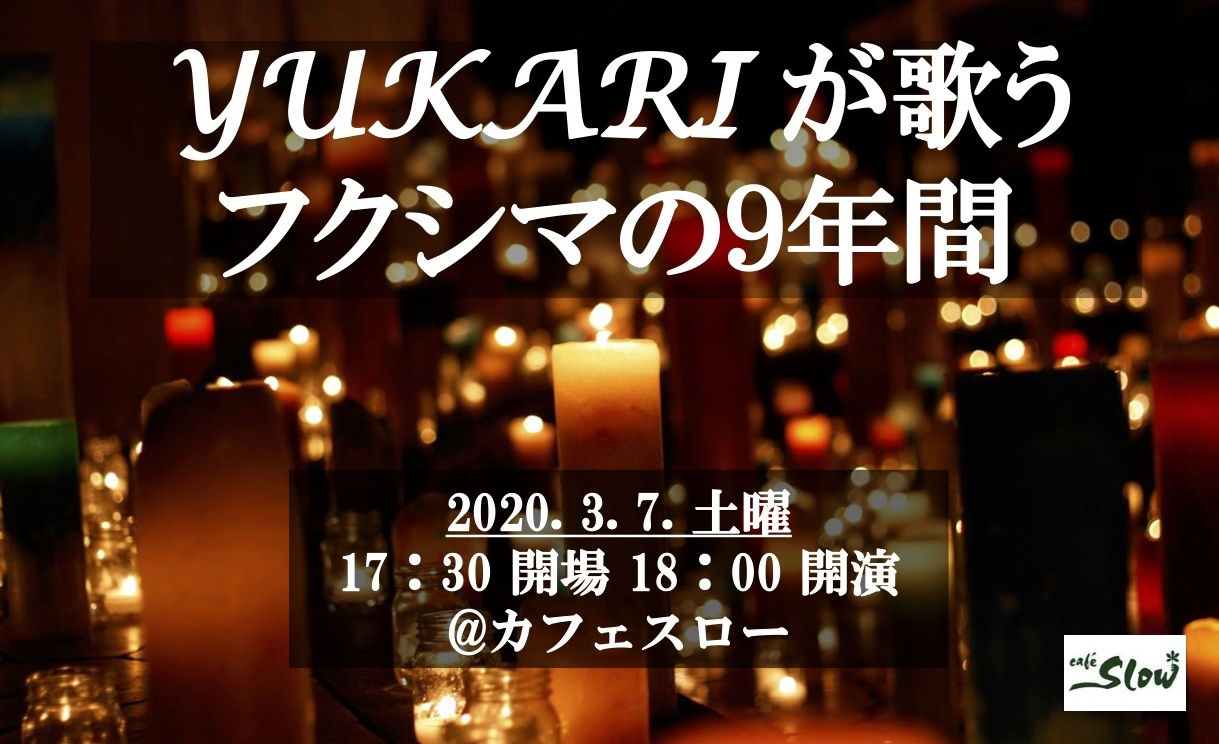 3/7土夜『 YUKARIが歌う福島の9年間~チャリティコンサート 』