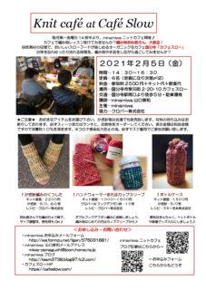 次回2/5(金)「ニットカフェ」毎月第一金曜開催