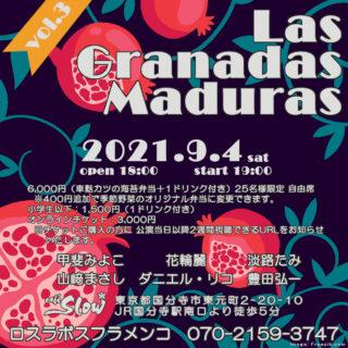 [アーカイブ配信中] 9/4(土) Las Granadas Maduras 3 @cafe Slow
