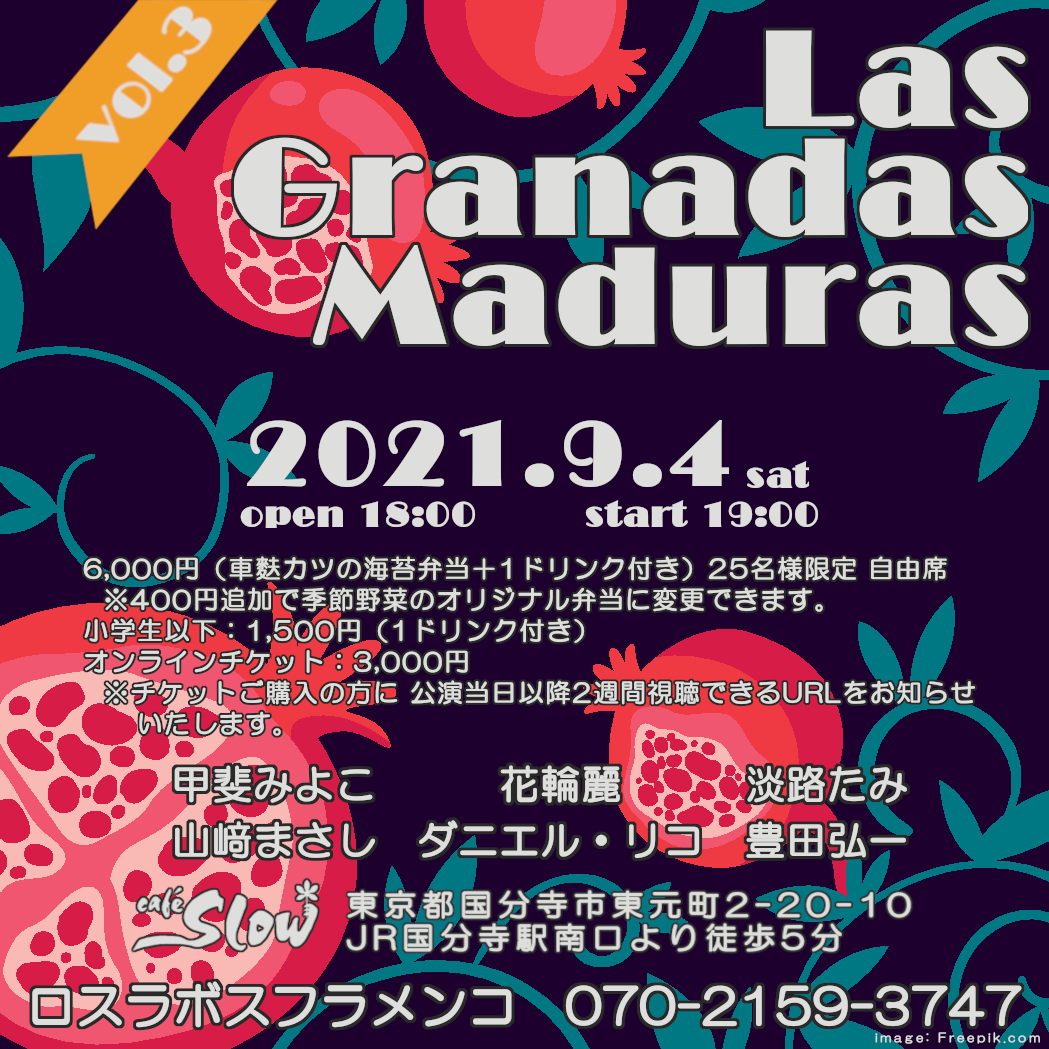 9/4(土) Las Granadas Maduras 3 @cafe Slow