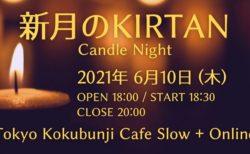 6/10(木) 新月のKIRTAN Candle Night @CafeSlow&Online with 堀田義樹