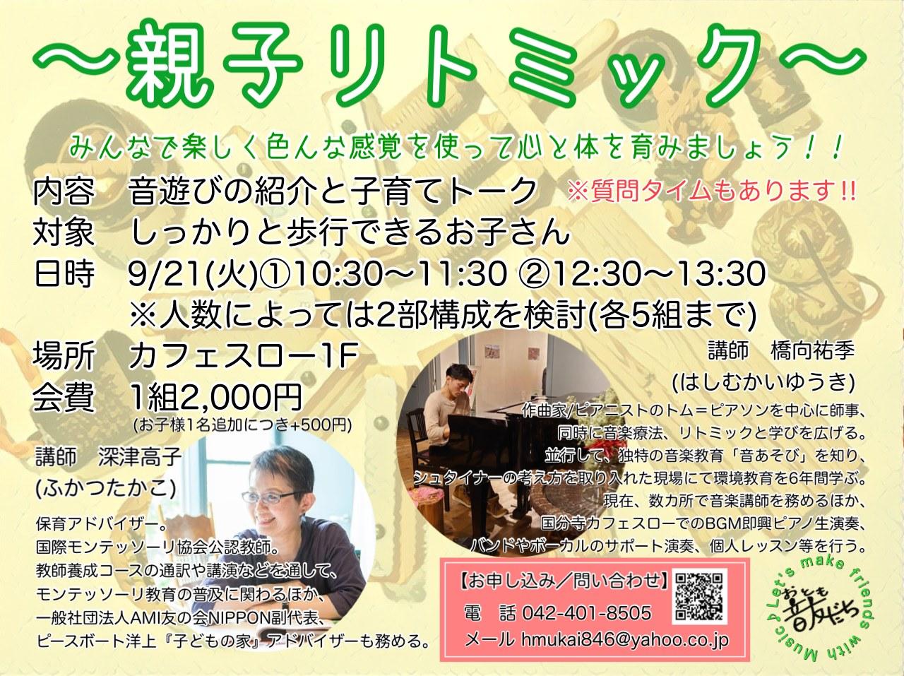 【延期】9/21(火) 「親子リトミック」講師:深津高子・橋向祐季