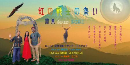 10/2(土) 虹の戦士の集い 関東 tour 2021 @カフェスロー