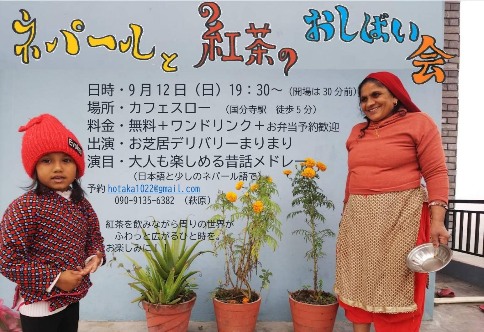 9/12(日) ネパールと紅茶のおしばい会