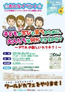 【満員御礼!】8/31土曜夜開催『子どもの学びと育ちのために、大人たちは何ができるのか?~PTAの新しいカタチ?!』