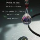 10/18金~20日『まのあやこの世界展 Power to feel』