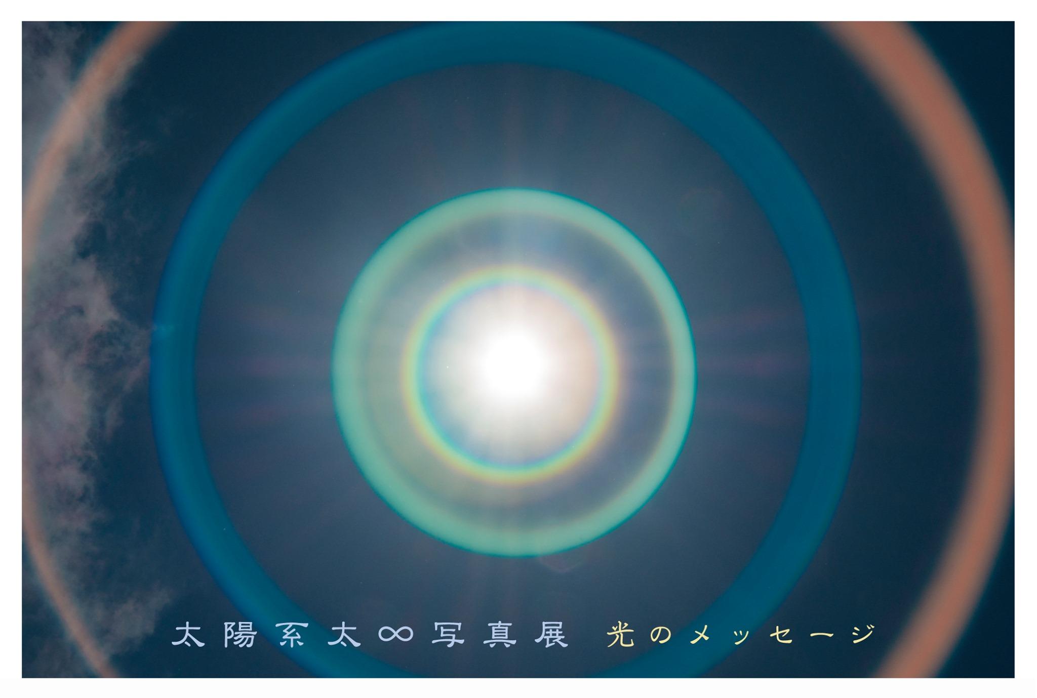 8/30金~9/4水『太陽系太 ∞ 写真展@café slow gallery〜光のメッセージ〜』