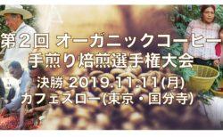 11/11月曜『第2回オーガニックコーヒー手煎り焙煎選手権大会』決勝