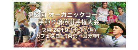 11/11(月)午後『第2回オーガニックコーヒー手煎り焙煎選手権大会』決勝