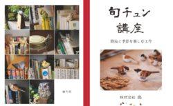 11/10日曜『旬チュン講座~野鳥と季節を楽しむ工作』~毎月日曜1回開催