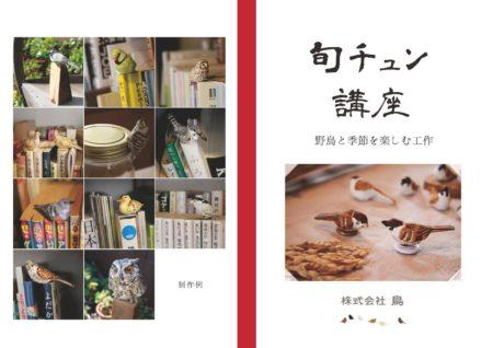 【次回開催未定】『旬チュン講座~野鳥と季節を楽しむ工作』~毎月日曜1回開催